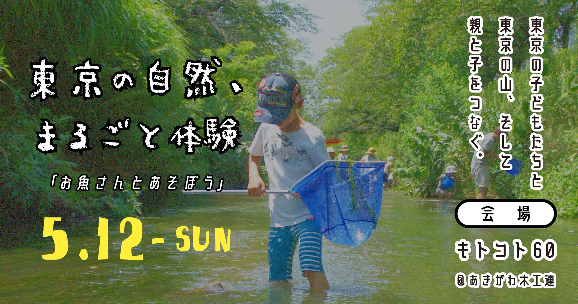 キトコト少年団 〜お魚さんとあそぼう〜