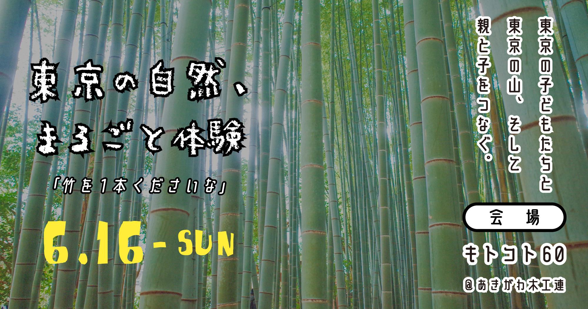 イベント情報:6/16 キトコト少年団 〜竹を1本くださいな〜